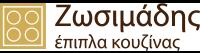 Έπιπλα Κουζίνας ΖΩΣΙΜΑΔΗΣ | Χρυσούπολη Καβάλας